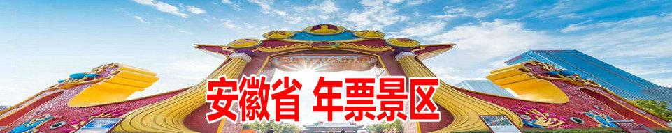 2020版安徽景区游览指南