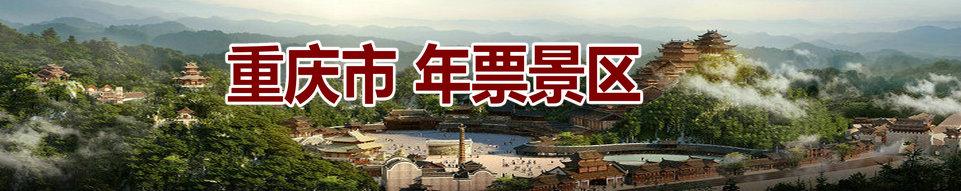 2020版重庆市景区游览指南