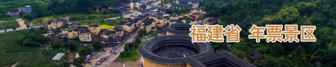 2020版福建景区游览指南