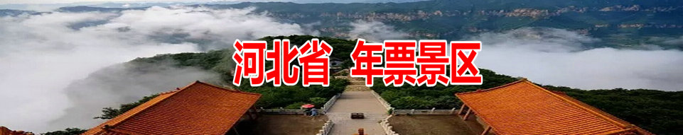 2020版河北景区游览指南