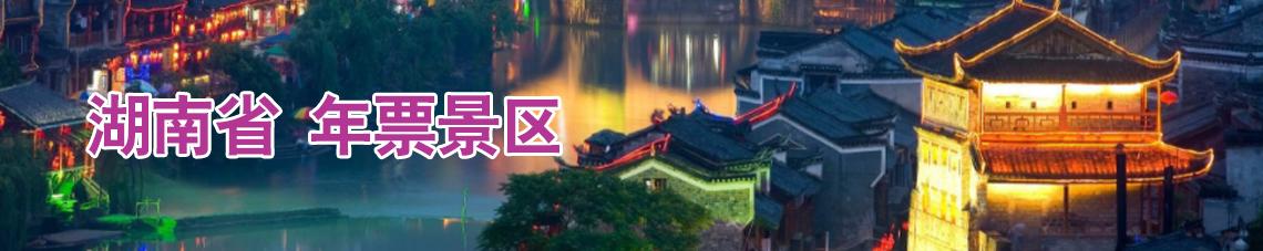 2020版湖南景区游览指南