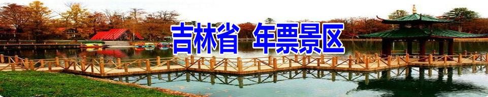 2020版吉林景区游览指南