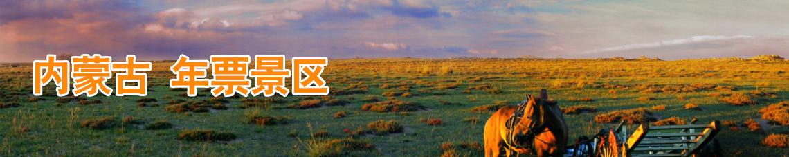 2020版内蒙古景区游览指南
