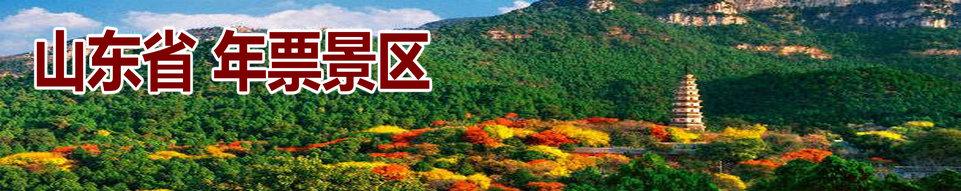 2020版山东省景区游览指南