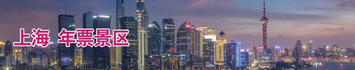 2020版上海景区游览指南