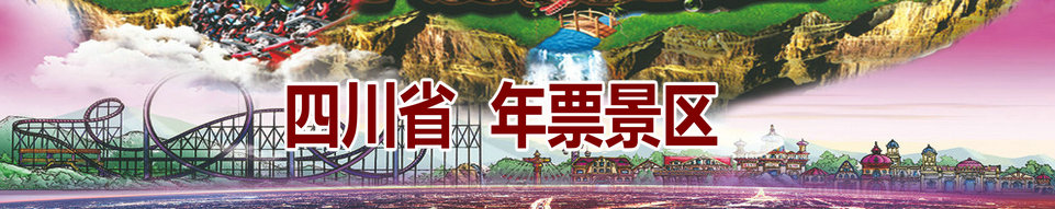 2020版四川景区游览指南