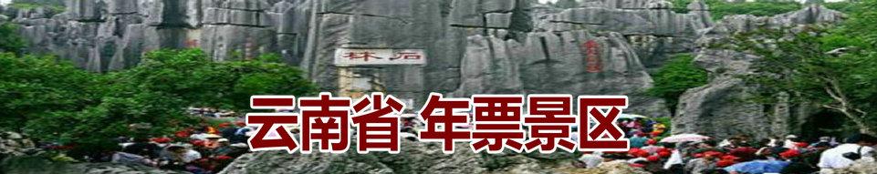 2020版云南省区游览指南